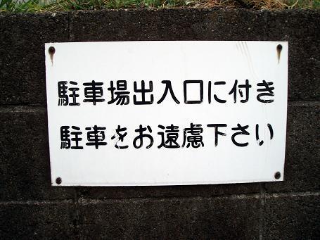 oenryo.jpg